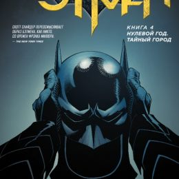 DC: Бэтмен. Книга 4 Нулевой год. Тайный город