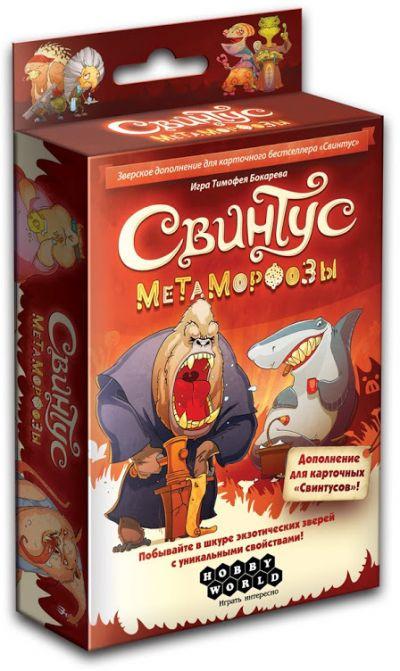 Свинтус Метаморфозы