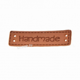 Бирка из искусственной кожи ''HAND MADE'' 4х1 см, шт.