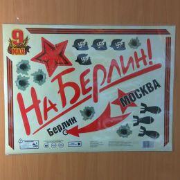 """Набор наклеек на авто """"9 мая: Наше знамя победы"""" 50х66см"""