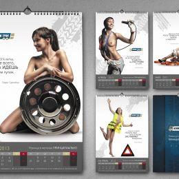 Календарь А3 13 страниц (ламинированный)