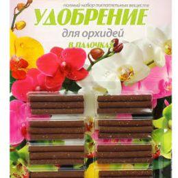 Палочки для підживки орхідей (шт.)