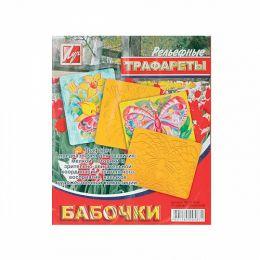 """Трафарет рельефный большой """"Бабочки"""" 16С 1115-08"""