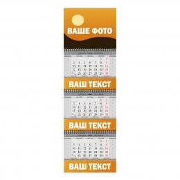 Календарь квартальный (ламинированный)