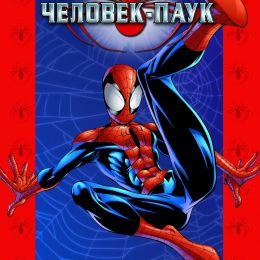 Современный Человек-Паук. Том 1 (Ultimate)