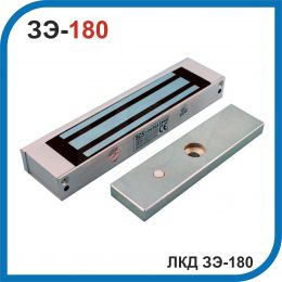 ЛКД ЗЭ-180. Серый. Электромагнитный замок. Усилие 180 кг.