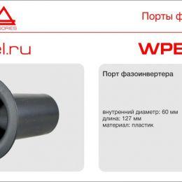 Aura WPB-1060 цена за 1шт