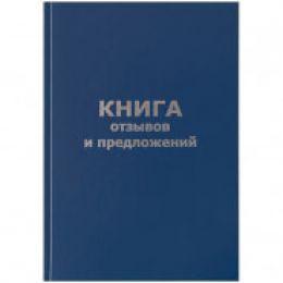 Книга отзывов и предложений OfficeSpace, А5, 96л, бумвинил, офсетный КО96б_14119