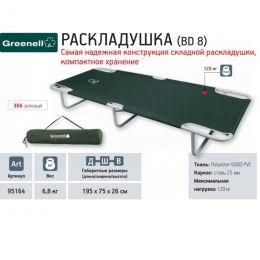 Раскладушка BD-8, зеленая