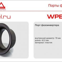 Aura WPB-1078 цена за 1шт