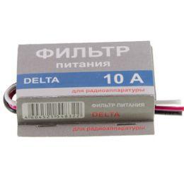 Фильтр питания DELTA 10A