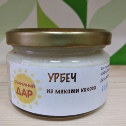 "Урбеч Кокос ""Солнечный дар"" 225гр"