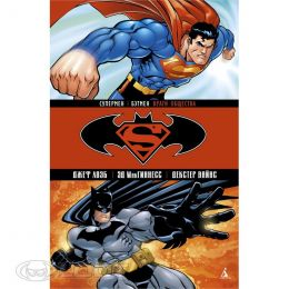Супермен/Бэтмен: Враги общества. Том 1