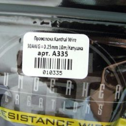 Проволока:Kanthal Wire 30AWG = 0.25mm