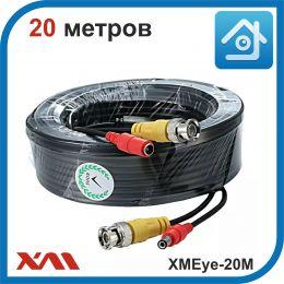 XMEye-20М. Готовый кабель для камер видеонаблюдения.