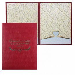 обложка для свидетельства о заключении брака (папка с файлом)