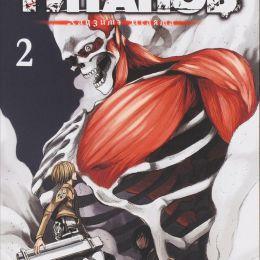 Атака на Титанов Том 2