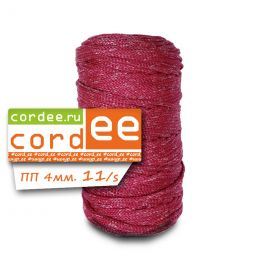 Шнур Cordee (~150м!!) с серебряным люрексом, ПП4 мм, цв.: бордовый