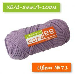 Шнур Cordee, ХБ5 мм, цв.:71 сиреневый