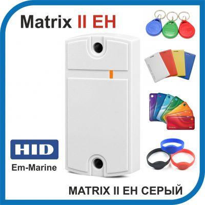Matrix-II-ЕH (серый). Считыватель EM-marine и HiD.