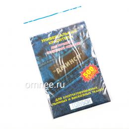 Краситель для ткани универсальный ''Джинса'', 10 гр., цв.: голубой