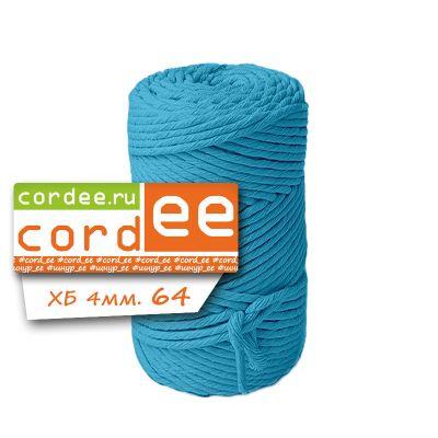 Шпагат Cordee 4 мм, 100 метров, хлопковый кручёный, цв.: бирюзовый