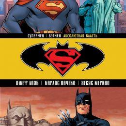 Супермен/Бэтмен: Абсолютная власть. Том 3