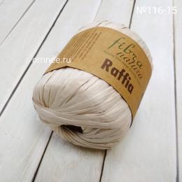 Рафия Raffia fibranatura, целлюлоза 100%, цв.: 116-15 молочно-бежевый, 40 гр./90м.