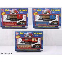 Железная дорога батар. 0608/11/14 PLAY SMART (24шт) звук, дым, свет, 3 вида