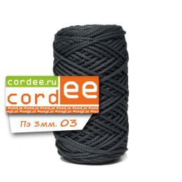 Шнур Cordee, ПЭ 3 мм,100м, цв.:03 т.серый