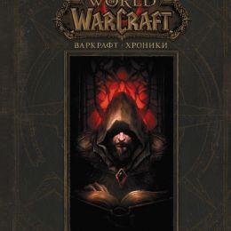 World of Warcraft: Хроники том 1