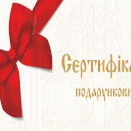 Подарунковий сертифікат - в подарунок !