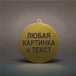 Медаль для сублимации 55мм