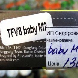Испаритель Russian Fit TFV8 baby-M2, 0,25oHm