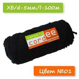 Шнур Cordee, ХБ5 мм, цв.:01 чёрный