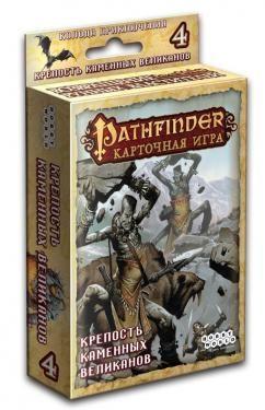 Pathfinder. Карточная игра: Крепость каменных великанов