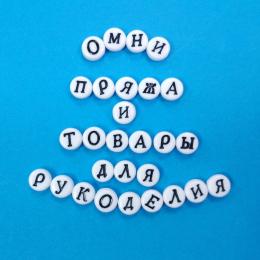 Бусина русский алфавит, 6 мм, цв.:белый, шт.