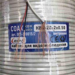 КВК-2В-2x0.5 мм2. Белый. COAX RIPO. Арт. 001-310015/2. Кабель для систем видеонаблюдения.