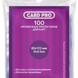 Прозрачные протекторы Card-Pro Dixit Size для настольных игр (100 шт.) 81x123 мм