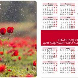 Календарь карманный асс