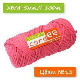 Шнур Cordee, ХБ5 мм, цв.:13 розовый
