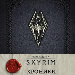 The Elder Scrolls V: Skyrim. Хроники