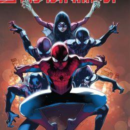 Marvel: Паучьи миры Омнибус