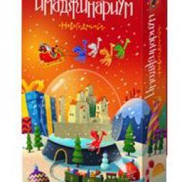 Имаджинариум Новогодний
