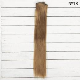 Волосы-трессы для кукол ''Прямые'' длина волос 40 см ширина 50 см № 18 2294376