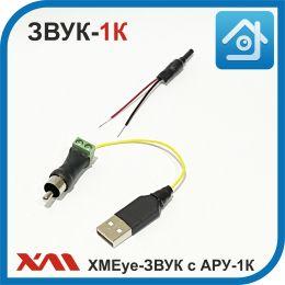 XMEye-ЗВУК с АРУ-1К. Двухпроводной микрофон. DC 5В/0,005. Дальность 15м.