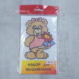 Набор для вышивания №61 ''медведица'', 18х20 см.