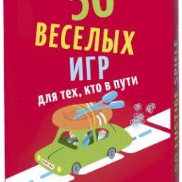 50 веселых игр для тех, кто в пути