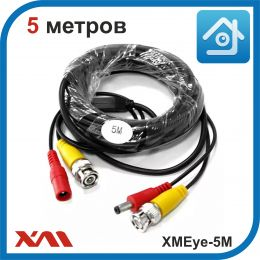 XMEye-5М. Готовый кабель для камер видеонаблюдения.
