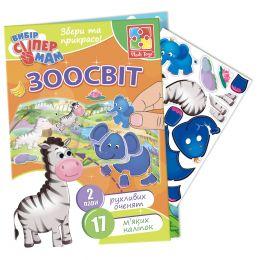 "Гра з наліпками та оченятами ""Зоопарк"" VT4206-29 (укр)"